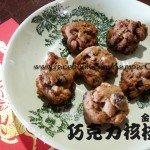 chocolate-cookies-kamparcookies-cny[1]