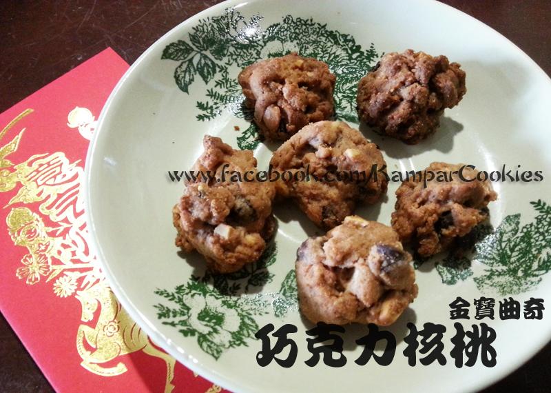 chocolate-cookies-kamparcookies-cny[1]