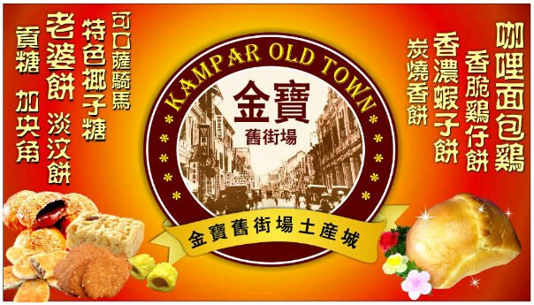 Kampar Old Town Local Products