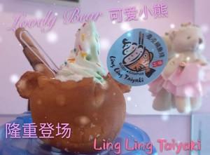 Ling Ling Taiyaki 04